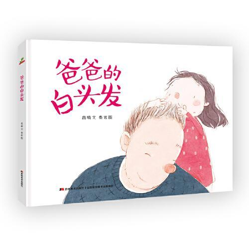 恐龙小Q  爸爸的白头发  原创手绘儿童图画故事书  3-6岁