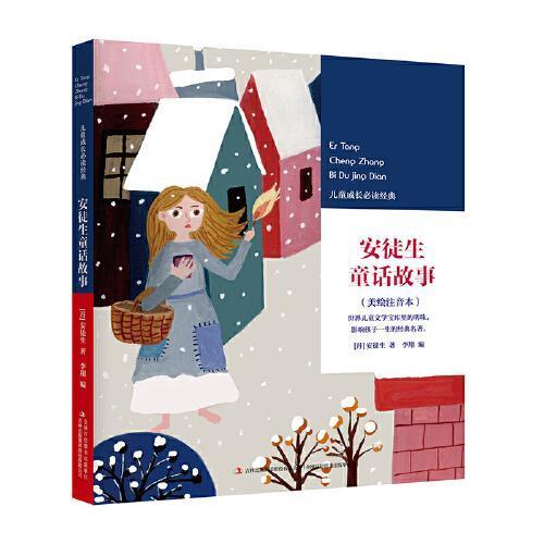 安徒生童话故事 儿童成长必读经典