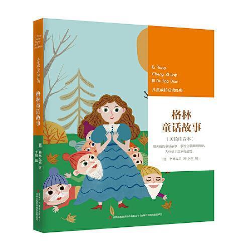 格林童话故事 儿童成长必读经典