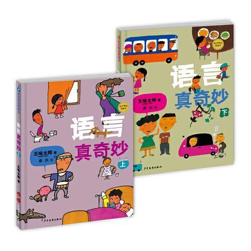 麦田精选图画书 语言真奇妙(2本套)
