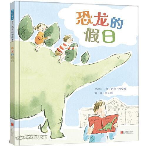 恐龙的假日——澳大利亚儿童图书协会年度图书奖!