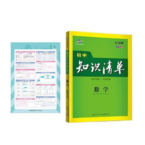 曲一线 数学 初中知识清单 初中必备工具书 第8次修订(全彩版)2021版 五三