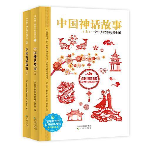 中国神话故事(全2册)