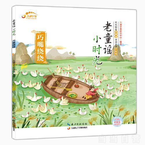 老童瑶小时光-巧嘴绕绕 学童谣 儿童绘本3-6岁 学语言 亲子读物(可扫码聆听)