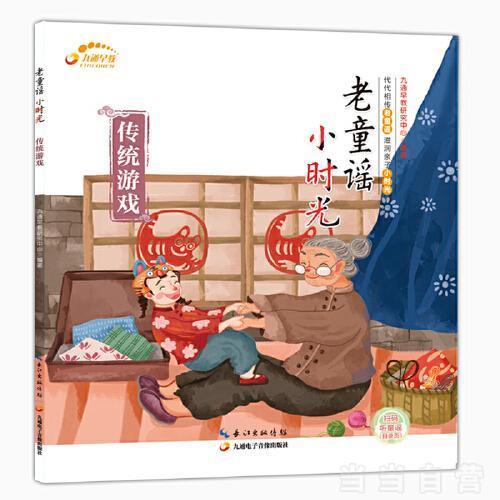 老童瑶小时光-传统游戏 学童谣 儿童绘本3-6岁 小游戏 亲子读物(可扫码聆听)