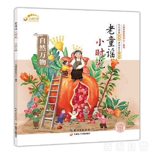 老童瑶小时光-自然万物 学童谣 儿童绘本3-6岁 小百科 亲子读物(可扫码聆听)