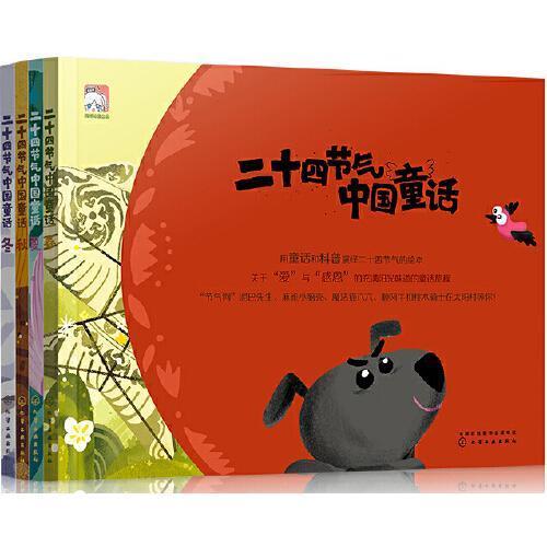 《二十四节气中国童话》