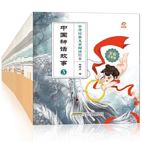 中外经典儿童阅读丛书(套装全80册)