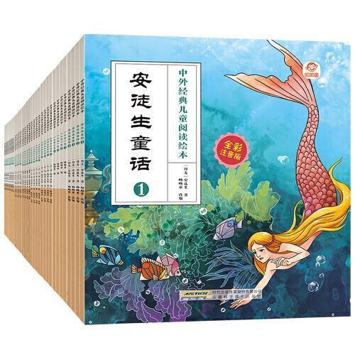 世界经典儿童阅读丛书(套装全32册)