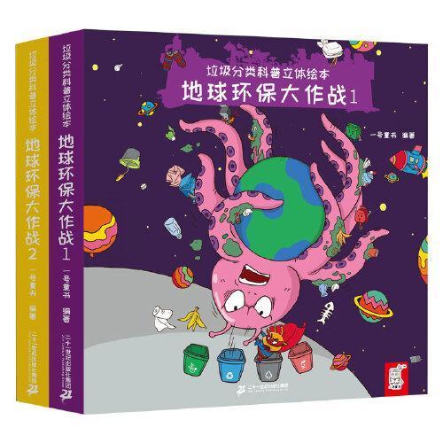 垃圾分类科普立体绘本 (共2册)