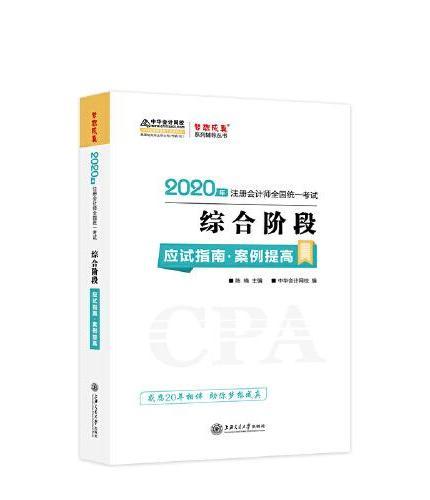 2020年注册会计师官方考试辅导书教材注会 综合阶段应试指南·案例提高 备考学习过关中华会计网校梦想成真
