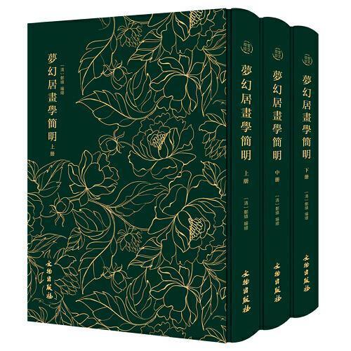 梦幻居画学简明——奎文萃珍  (全三册)  此书所述绘画法皆出自郑绩所总结历代画家及自身的实际经验,被后人视为画论中的杰作。