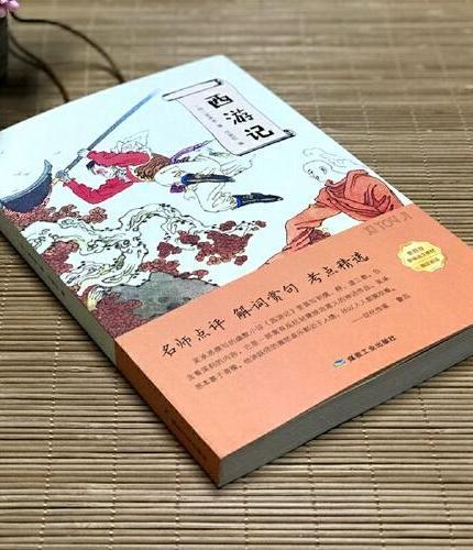 西游记教育部现编语文教材国学经典四大名著老师推荐小学生课外阅读书籍