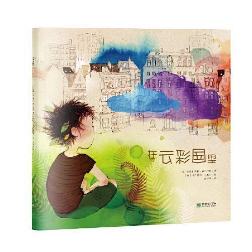 """朝华绘本馆""""爱·成长""""系列绘本:在云彩国里"""