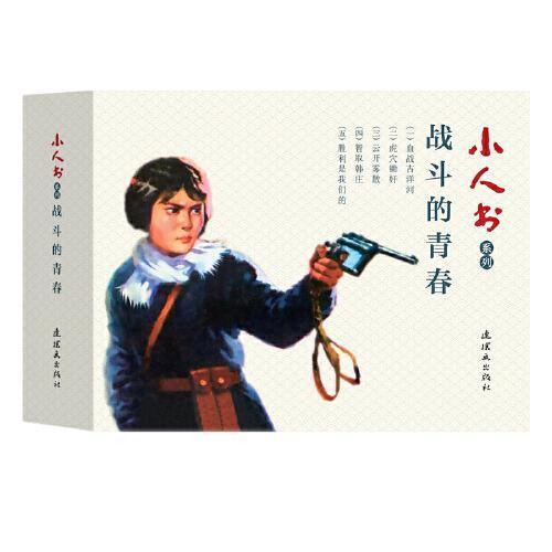 小人书系列-战斗的青春