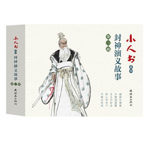 小人书系列-封神演义故事第一辑