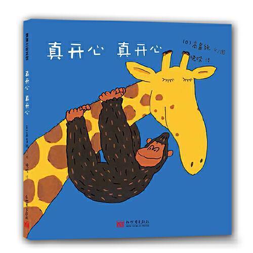 真开心真开心(适合1-2岁孩子喜欢的交友启蒙及动物认知)