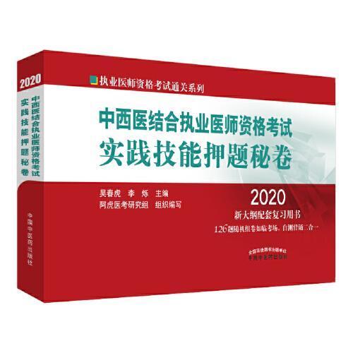 2020中西医结合执业医师资格考试实践技能押题秘卷·执业医师资格考试通关系列