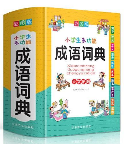 小学生多功能成语词典(彩图版32开)