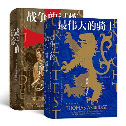 汗青堂中世纪世界史套装:战争的试炼+最伟大的骑士(套装共2册)