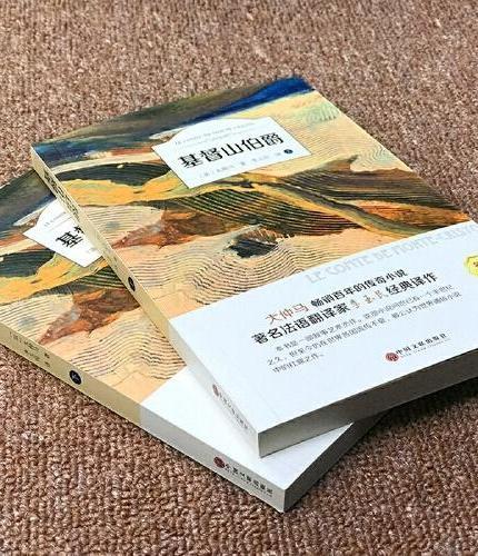 基督山伯爵正版经典文学青少年课外阅读书传奇小说书名家名译扫码有声阅读世界名著