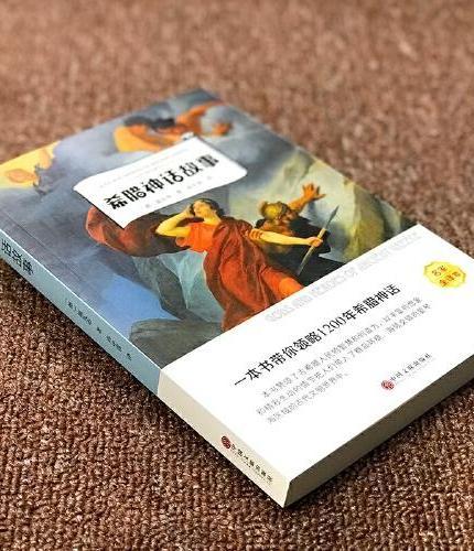 希腊神话故事快乐读书吧四年级小学生课外阅读必读书籍班主任老师推荐经典书目古希腊罗马神话故事