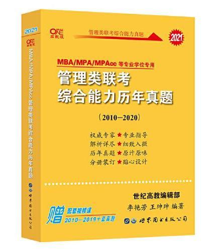 管理类联考 2021MBA、MPA、MPAcc管理类联考综合能力历年真题2010-2020  张剑黄皮书 MBA MPA MPAcc可搭英语二