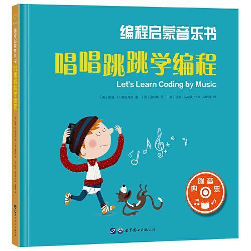 编程启蒙音乐书:唱唱跳跳学编程(序列 循环 调试 算法)(附带二维码音乐)