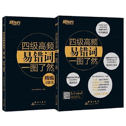 新东方 四级高频易错词一图了然(全2册)