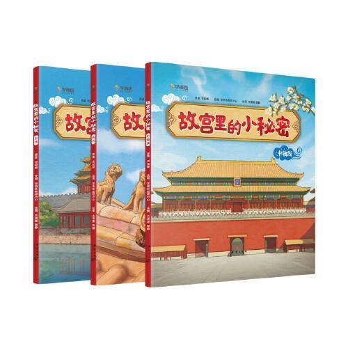 学而思 故宫里的小秘密(全三册)5+岁适读 故宫首席讲师亲力打造 专为孩子打造的故宫探索指南 带孩子探索故宫600年的秘密