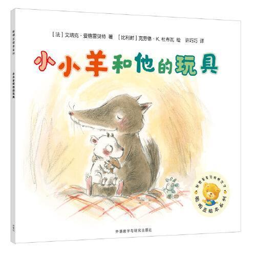 小小羊和他的玩具(聪明豆绘本系列第17辑)