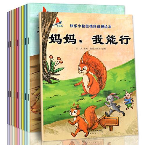 全套10本儿童绘本情绪管理与性格培养睡前故事书幼儿图画书适合1-2-4-5周岁宝宝早教启蒙书籍幼儿园小班中班大班图书读物0-3-6岁情商书