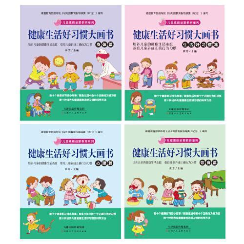 注音版故事书全套4册宝宝健康成长安全知识儿童自救礼仪好习惯培养教育书籍幼儿读物睡前早教图书幼儿园绘本启蒙漫画3-4-5-6-7-8岁 教育儿童养成正确行为习惯
