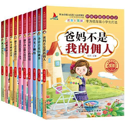 好孩子励志成长记(全10册)爸妈不是我的佣人二年级一年级阅读课外书必读做个内心强大的自己小学生课外阅读书籍