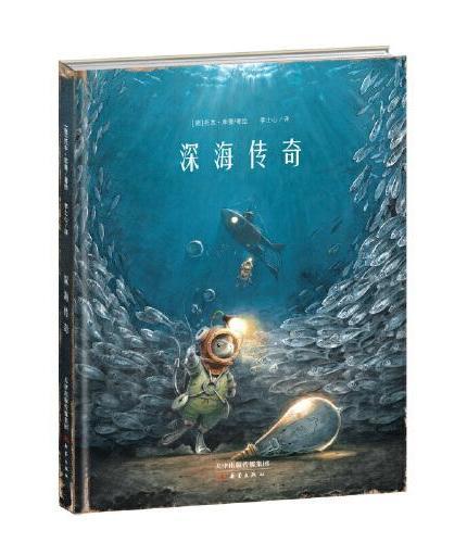 新蕾精品绘本馆—深海传奇