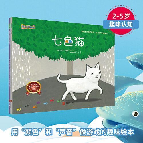 童趣妙想系列(七色猫+莫莫和斯奈普不是朋友!)全2册