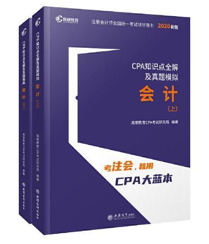 2020年注册会计师CPA考试辅导教材CPA知识点全解及真题模拟?注会2020考试必备?高顿教育CPA大蓝本?会计