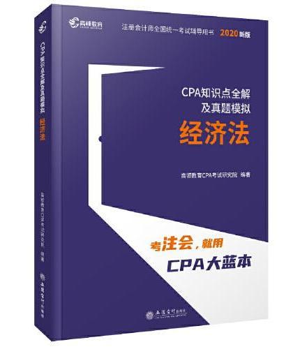 2020年注册会计师CPA考试辅导教材CPA知识点全解及真题模拟 注会2020考试必备 高顿教育CPA大蓝本 经济法