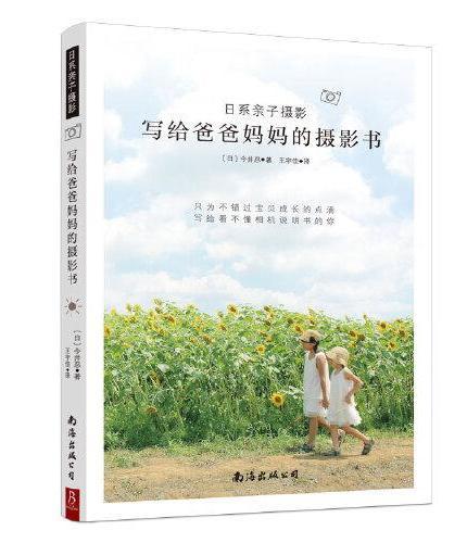 日系亲子摄影:写给爸爸妈妈的摄影书