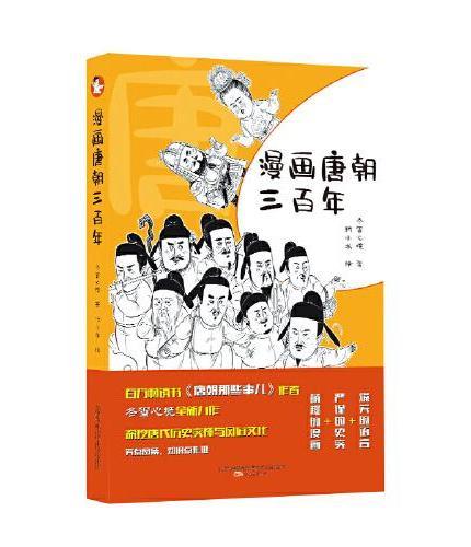 漫画唐朝三百年