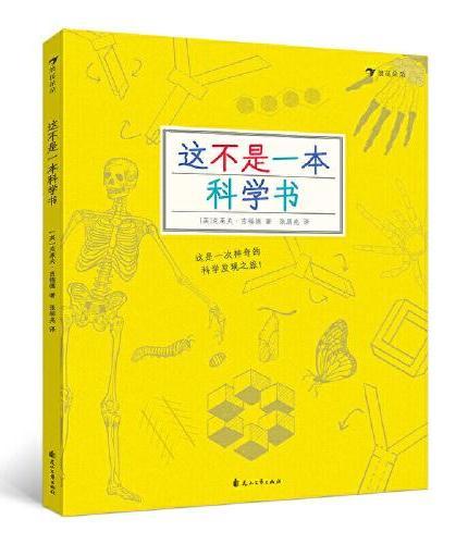 这不是一本数学书+这不是一本科学书(套装全2册)
