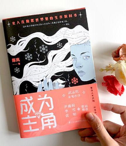 成为主角(陈岚SHOU部女性教科书、武志红亲笔作序,献给所有女性的人生成长书)