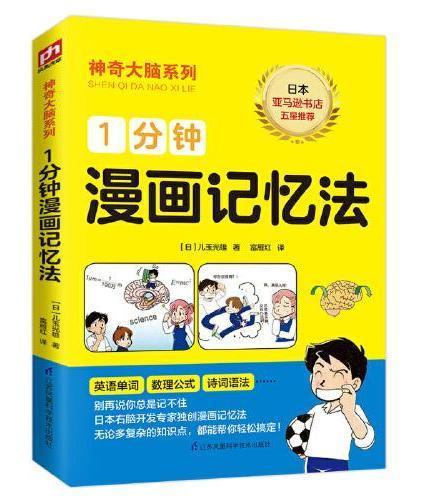 1分钟漫画记忆法(日本亚马逊书店五星好评,一本漫画书激发记忆潜能,全方位提升记忆力)