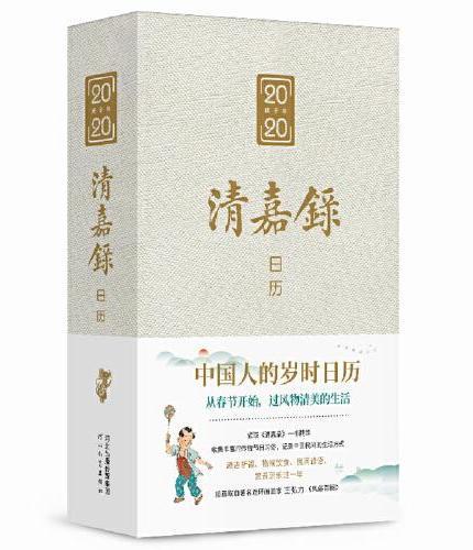 清嘉录日历(中国人的岁时日历,过年送礼佳品)