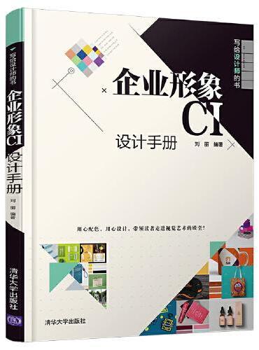 企业形象CI设计手册