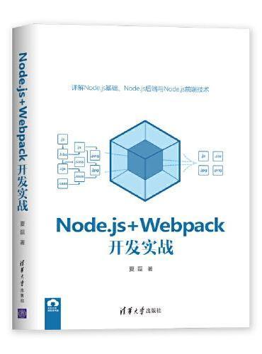 Node.js+Webpack开发实战