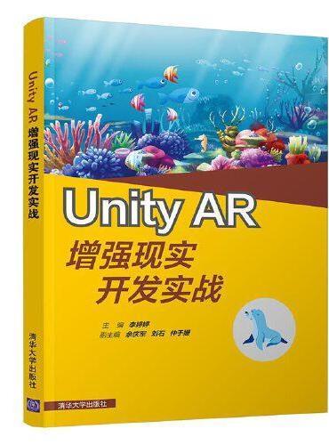 Unity AR增强现实开发实战