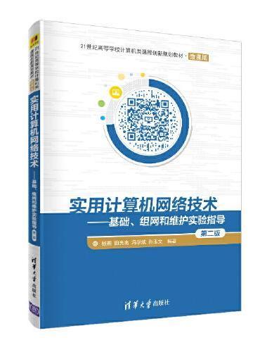 实用计算机网络技术——基础、组网和维护实验指导(第二版)