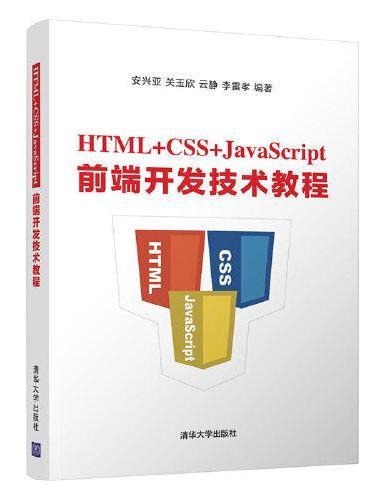 HTML+CSS+JavaScript前端开发技术教程