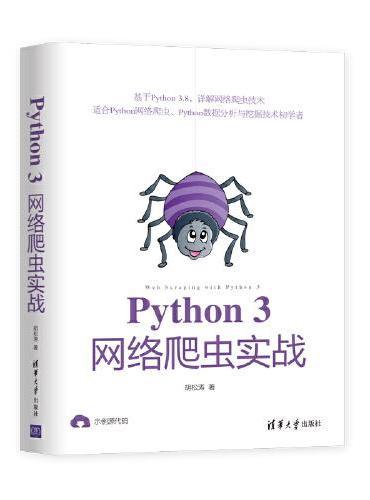 Python 3网络爬虫实战